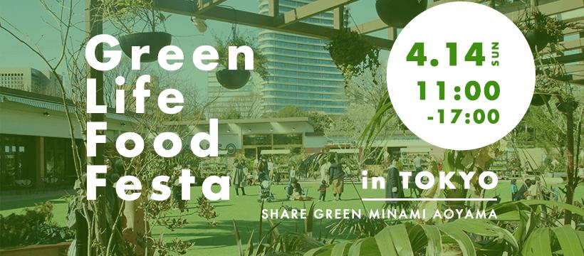 Green Life Food Festa in TOKYO